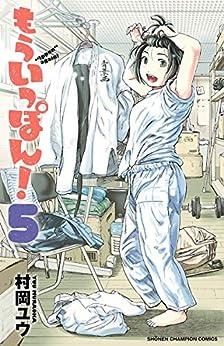 [村岡ユウ]のもういっぽん! 5 (少年チャンピオン・コミックス)