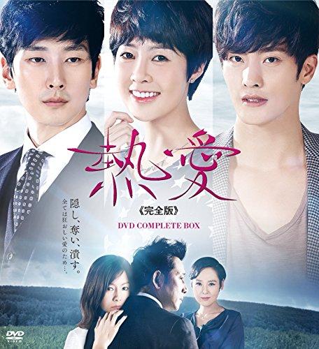 熱愛(完全版) DVDコンプリートBOX