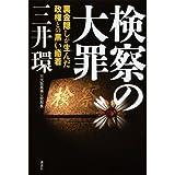 Sweet Blood 第1巻 (あすかコミックス)