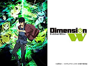 Dimension W[Blu-ray]