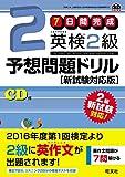 英検2級予想問題ドリル 新試験対応版 (旺文社英検書)