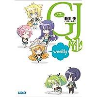 GJ部ういーくりー GJ部 (ガガガ文庫)