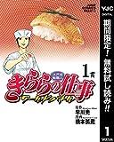 江戸前鮨職人 きららの仕事 ワールドバトル【期間限定無料】 1 (ヤングジャンプコミックスDIGITAL)