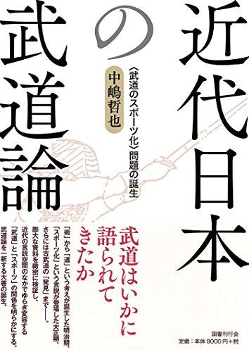 近代日本の武道論: 〈武道のスポーツ化〉問題の誕生