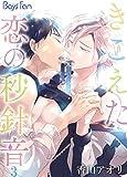 きこえた恋の秒針音 3 (BOYS FAN)