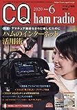 CQハムラジオ 2020年 06 月号