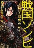 戦国ゾンビ~百鬼の乱 4 (バーズコミックス)