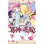 邪神の花嫁(4) (フラワーコミックス)