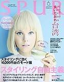 SPUR (シュプール) 2013年 06月号 [雑誌]