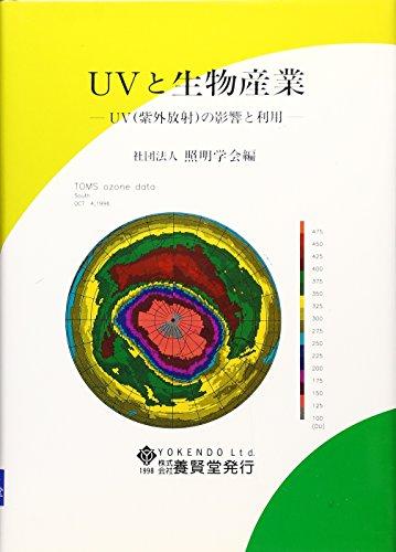 UVと生物産業―UV(紫外放射)の影響と利用