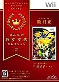 みんなのおすすめセレクション 朧村正 - Wii