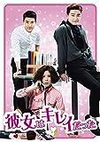 「彼女はキレイだった」セルDVD-BOX1[DVD]