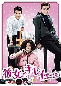 「彼女はキレイだった」 DVD-BOX1