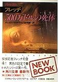 フレッチ 500万ドルの死体 (角川文庫)