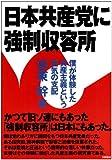 日本共産党に強制収容所—僕が体験した共産主義という狂気の支配