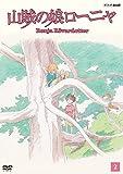 山賊の娘ローニャ 第2巻 [DVD]