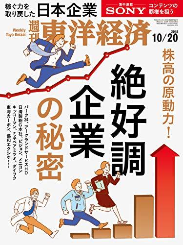 週刊東洋経済 2018年10月20日号, manga, download, free