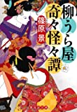 柳うら屋奇々怪々譚 (廣済堂モノノケ文庫)