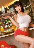 ごっくんガールズバー 姫野ゆうり エスワン ナンバーワンスタイル [DVD]