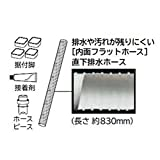 日立 直下排水キット(直下排水ホース)HITACHI HO-BD4