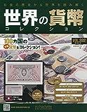 世界の貨幣コレクション(332) 2019年 6/19 号 [雑誌]
