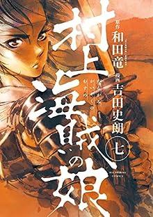 村上海賊の娘 第01-07巻 [Murakami Kaizoku no Musume vol 01-07]