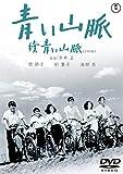 青い山脈 續青い山脈<東宝DVD名作セレクション>[DVD]