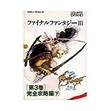 ファイナルファンタジー3 第3巻 完全攻略編 下