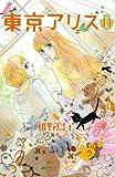東京アリス(11) (KC KISS)