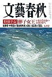 文藝春秋 2015年 7月号 [雑誌]