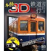 本格3D鉄道紀行 銚子電鉄・大井川鐡道・箱根登山鉄道編 [Blu-ray]