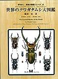 世界のクワガタムシ大図鑑 (月刊むし・昆虫大図鑑シリーズ) 画像