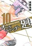 オールラウンダー廻(10) (イブニングコミックス)