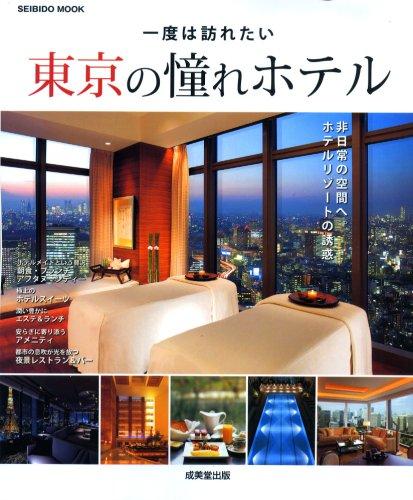 一度は訪れたい東京の憧れホテル (SEIBIDO MOOK)