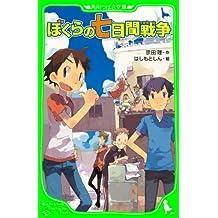 ぼくらの七日間戦争(角川つばさ文庫) 「ぼくら」シリーズ