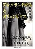 アレクサンドロスとオリュンピアス―大王の母、光輝と波乱の生涯 (ちくま学芸文庫)