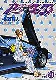 カウンタック 21 (ヤングジャンプコミックス)