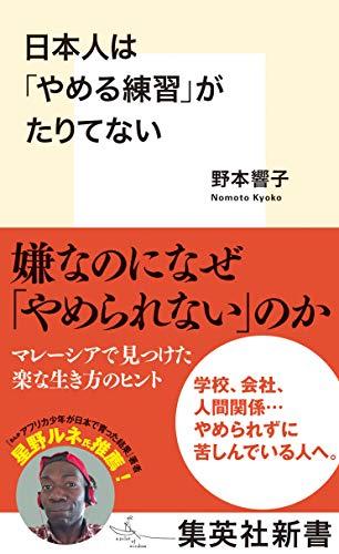 日本人は「やめる練習」がたりてない (集英社新書)の詳細を見る