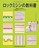 ロックミシンの教科書 (レディブティックシリーズno.3424)