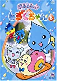 ぷるるんっ!しずくちゃん(6)[DVD]