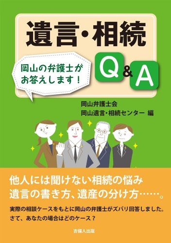 遺言・相続Q&Aー岡山の弁護士がお答えします!ー