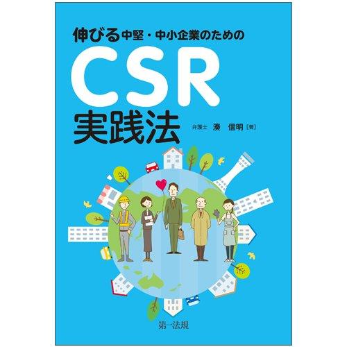 伸びる中堅・中小企業のためのCSR実践法