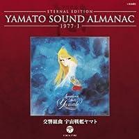 YAMATO SOUND ALMANAC 1977-I「交響組曲 宇宙戦艦ヤマト」