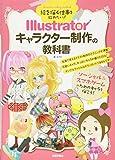 絵を描く仕事を始めたい! Illustratorキャラクター制作の教科書