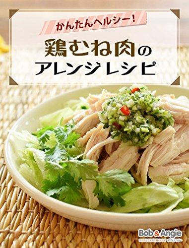 かんたんヘルシー!鶏むね肉のアレンジレシピ (ボブとアンジーebook)