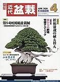 月刊近代盆栽 2020年 04 月号 [雑誌]