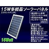15W 多結晶ソーラーパネル 12V システム系