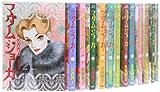 マダム・ジョーカー コミック 1-15巻セット (ジュールコミックス)