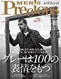 MEN'S Precious (メンズプレシャス) 2017年 秋号 [雑誌] MEN'S Precious