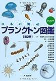 日本の海産プランクトン図鑑 DVD付 第2版